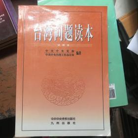 台湾问题读本:试用本