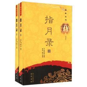 指月录(佛学丛书 全二册)