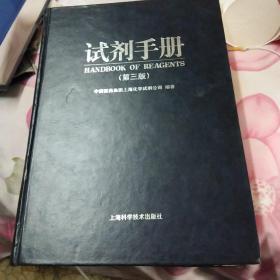 试剂手册(第三版)