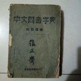 中文同音字典
