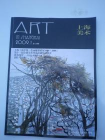上海美术丛书2009年   总第100期