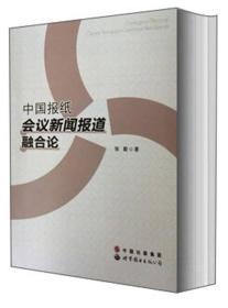 中国报纸会议新闻报道融合论