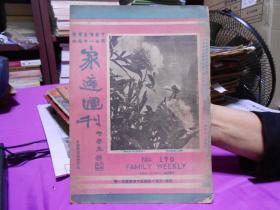 家庭周刊(中华民国三十六年六月一日)