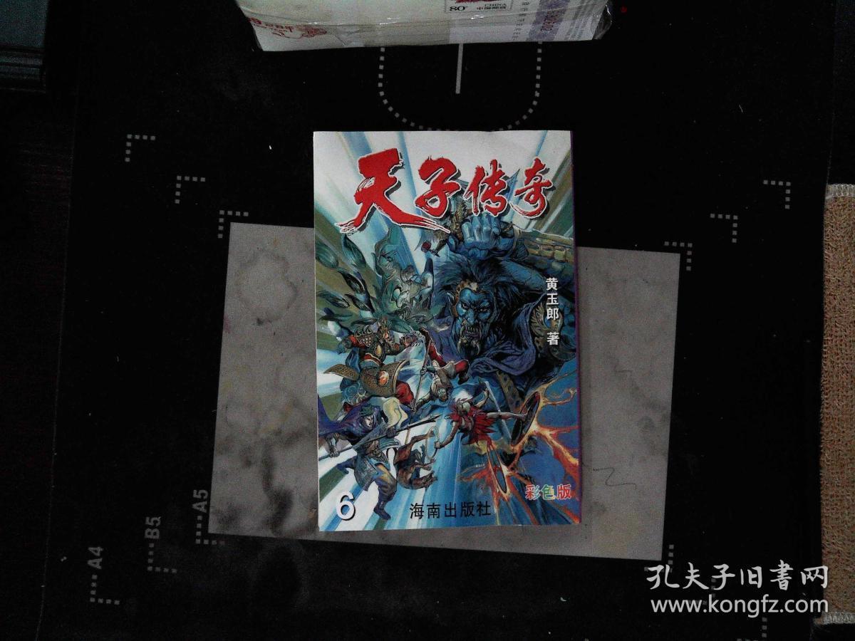 天子传奇--(彩色漫画) .(姬发篇-6).海南出版社.一版一印.