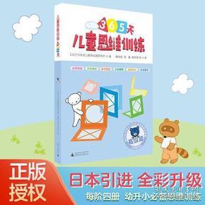 久野教学法·小熊教室思维训练丛书:儿童思维训练365天·高级篇(9-12)(全4册)9787559812520(237544)