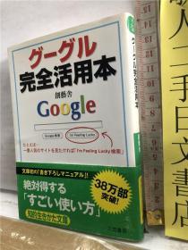 グーグル完全活用本 创艺舍 三笠书房 知的生きかた文库 日文原版64开电脑相关