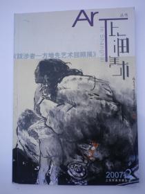 上海美术丛书2007年   总第93期  方增先.林曦明