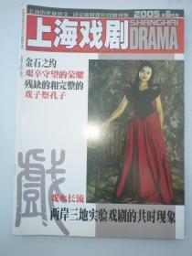 上海戏剧 2005年第 6期