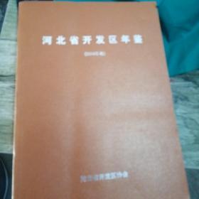 河北省开发区年鉴2014