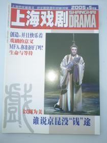 上海戏剧 2005年第5 期