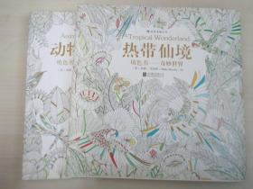 填色书 奇妙的世界:热带仙境、动物王国 2本合售 2015年北京联合出版公司 12开平装