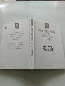 基督宗教译丛:基督宗教伦理学(第一卷)