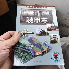 装甲车  世界王牌武器库