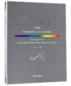 光之变革(美术馆篇)/照明评估质量方法与体系研究 文物出版社y