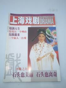 上海戏剧 2005年第4 期
