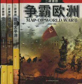 二战地图全四册(鏊兵北非+血战太平洋+争霸欧洲+烽火大西洋)