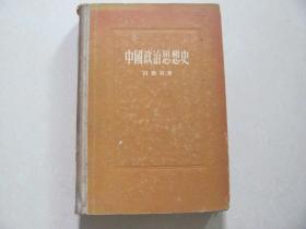 中国政治思想史 精装本