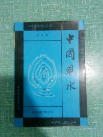 中国风水(高友谦)一版一印