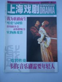 上海戏剧 2005年第3期