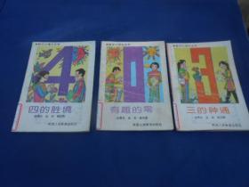 数学小博士丛书:四的胜境、三的神通、有趣的零(3本合售)全是1版1印 馆藏