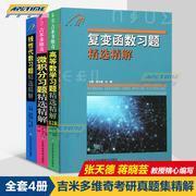 吉米多维奇 套装4册 高等数学习题精选精解 线性代数 微积分复变函数习题精选精解 9787533147792