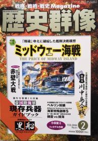 战略。战术。战史Magazine《历史群像》2004.FEB. NO.63