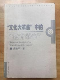 正版现货 文化大革命中的教育革命 周全华 广东教育出版社