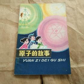 77年《原子的故事》
