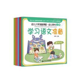 幼儿入学准备课程·幼儿用书上册