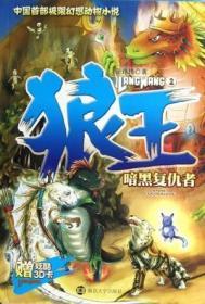 暗黑复仇者-狼王-2-赠炫酷3D卡