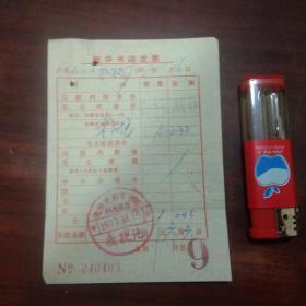新华书店发票:自带毛主席著作/毛主席语录本等等(特殊时期产物)(加盖书店收款讫章)(1977年)1