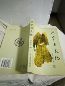 汉字与文化
