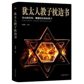 犹太人教子枕边书(平)