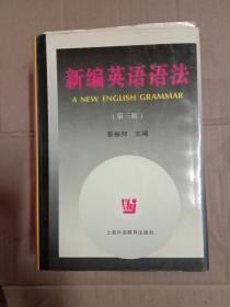 新编英语语法(第三版)【精装厚册】
