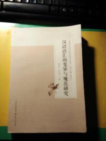 汉语语汇的变异与规范研究