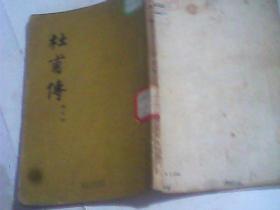 杜甫传  竖版繁体52年1版53年2印