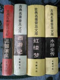 四大名著(岳麓书社)