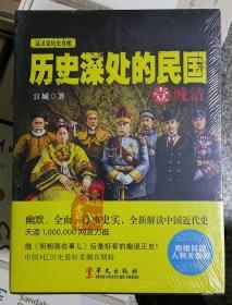 历史深处的民国:晚清 共和 重生 (全3册)