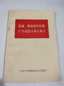 抗战解放战争时期,广宁武装斗争大事记。