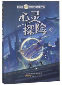 新书--时光球原创少儿科幻小说:心灵探险