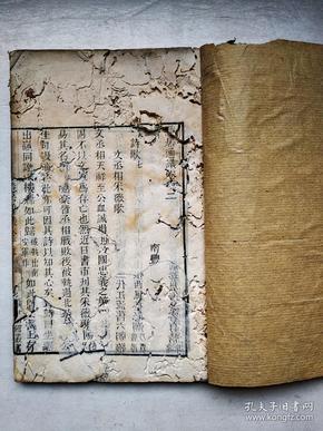 史志类:海山仙馆丛书、南丰刘壎起潜著,隐居通义卷十二至卷十六