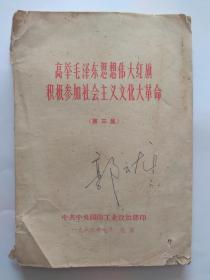 高举毛泽东思想伟大红旗积极参加社会主义文化大革命【第三集】