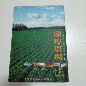 岗埠农场志(1958一2000)