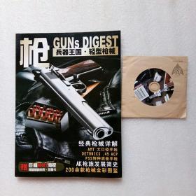 枪 兵器王国 .轻型枪械(带光盘)