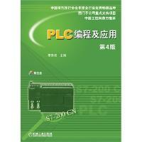 PLC编程及应用(第4版)