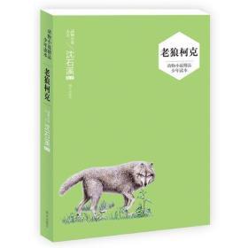 动物小说精品少年读本-老狼柯克  9787533297503
