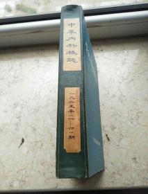 中华内科杂志1965年1一6期,个人装订