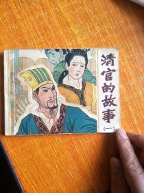 小人书连环画:清宫的故事(一)  品相如图,实物拍摄