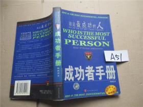 谁是最成功的人   MBA成功者手册  精典读本 钱卫  主编
