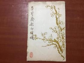 荣宝斋彩印信笺(宣纸) 4种图案40张